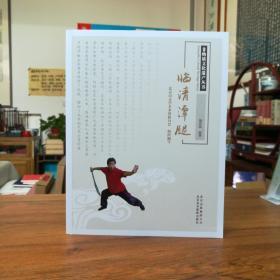 临清潭腿(非物质文化遗产丛书)