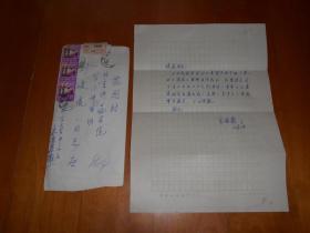 北京大学教授、著名古文字学家:朱德熙(1920~1992)信札一通1页(带信封)