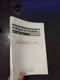 中医临床诊疗指南释义: 妇科疾病分册 复印本