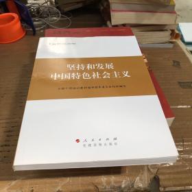 第四批全国干部学习培训教材:坚持和发展中国特色社会主义
