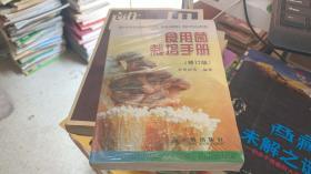 食用菌栽培手册    店2