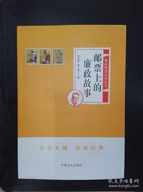 邮票上的廉政故事(刘佳维签名本)