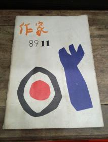 作家(1989.11)总第249期
