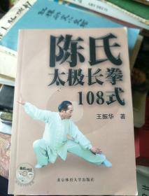 陈氏太极长拳108式( 有光盘1张)