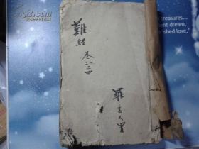 民国线装书:难经【卷一,二,三,四】16开
