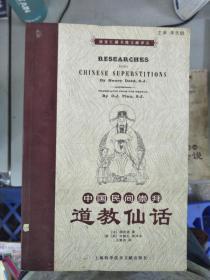 (正版现货1~)  中国民间崇拜:道教仙话   9787543939530
