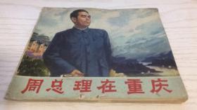 【绘画版连环画】周总理在重庆