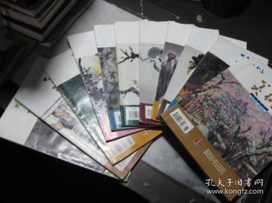 美术1997年 第1-12期 (缺第4期)  11本合售