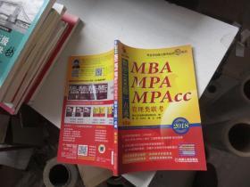 2018 MBA MPA MPAcc 管理类联考 数学1000题一点通 第3版 正版
