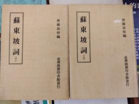 苏东坡词(上下册全)83年初版,包快递,附多种资料图版
