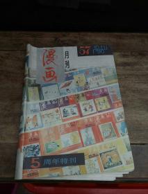 漫画月刊(1990.10)五周年特刊漫画月刊