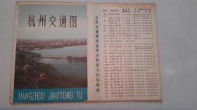 【文革地图】《杭州市交通简图》