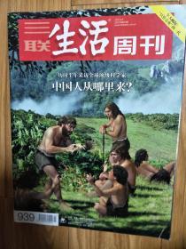 《三联生活周刊》201706,图文并茂(中国人从哪里来专辑!)