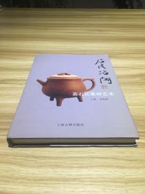 石民冶陶:裴石民紫砂艺术