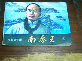 电影连环画:南拳王 上