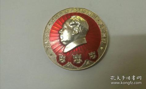 三忠于四无限(沈阳市文化钟表公司革委会)直径4.7厘米