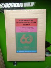 庆祝改革开放40周年暨广西壮族自治区成立60周年成就地图集  精装