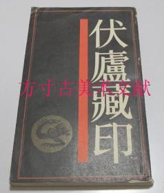 中国历代印谱丛书 伏卢藏印 伏庐藏印 1987年1版1印 未使用
