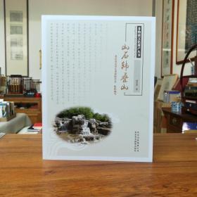 非物质文化遗产丛书--山石韩叠山