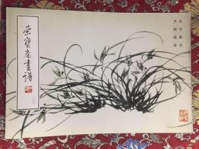 荣宝斋画谱 87 卢坤峰绘兰竹部分
