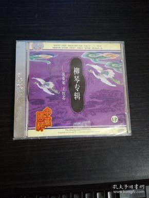 中华国粹 柳琴专辑 肆 王红艺(全新塑封VCD)
