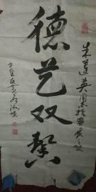 黄永冰贺朱莲英画展书法