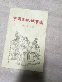 中国医林故事选