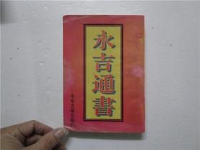 永吉通书 (中州古籍出版社)