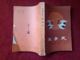 《海青天》蒋敬生河南人民出版社1982年1版1984年1印