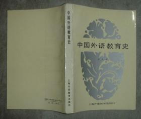 中国外语教育史 【大32开 一版二印 内页有笔迹划痕】