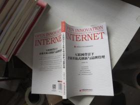 互联网背景下企业开放式创新与品牌管理
