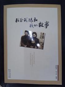 我爸我妈和我的故事(童晓晋 冯文学签赠朱迅,附书信及照片)