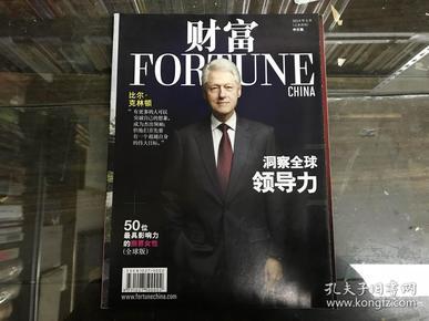财富FORTUNE2014年总238期