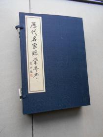 历代名家临兰亭序(16开线装 全一函三册)2002年1版2印