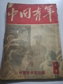 1949年【中国青年】8(中华全国青年第一次代表大会…)