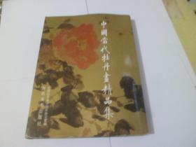 中国当代牡丹画精品集