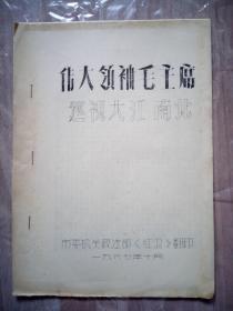 文革油印 伟大领袖毛主席巡视大江南北