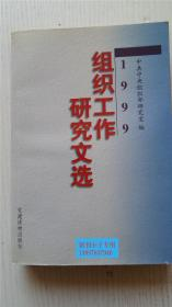 组织工作研究文选.1999 中共中央组织部研究室 编 党建读物出版社 9787800984648