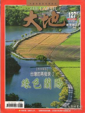 《大地 地理杂志》1998年10月号【品如图】