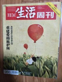 《三联生活周刊》201712,图文并茂(重建爱的庇护所:我们需要什么样的幼儿园专辑!)