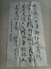 孙改顺:书法:欧阳修《浣锡沙》(带信封及简介)