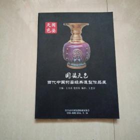 囯姿天色 当代中国钧窑经典造型作品展   品相好