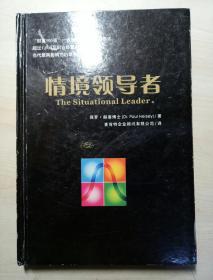 情境领导者