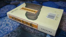 实用书法工具书:五体书法字典