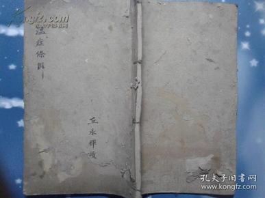 温症条辨【手抄本,邱永辉读】线装16开
