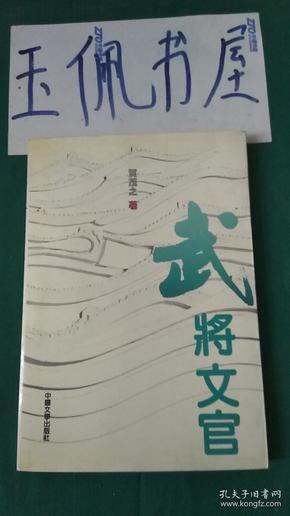 武将文官:报告文学·散文集(作者签名本)
