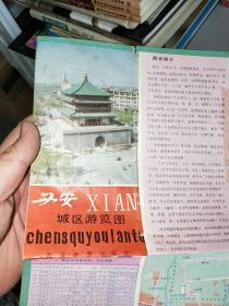 西安城区游览图 1988