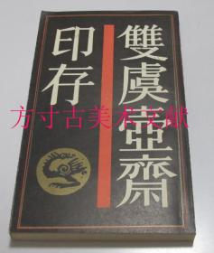 中国历代印谱丛书 双虞壶斋印存 1987年1版1印