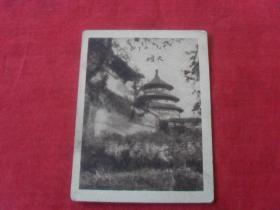 民国名胜风景小画片---《天坛》孔网孤本,未见!