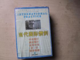 当代国际惯例  1(中央银行.商业银行.证券市场.会计.财务管理)        G294